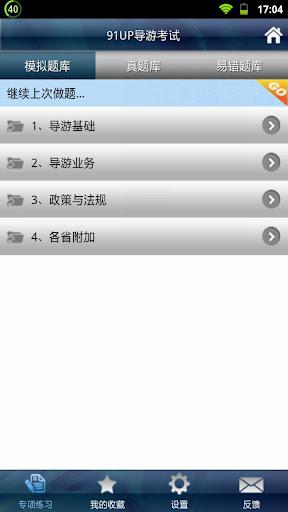 91UP导游考试HD