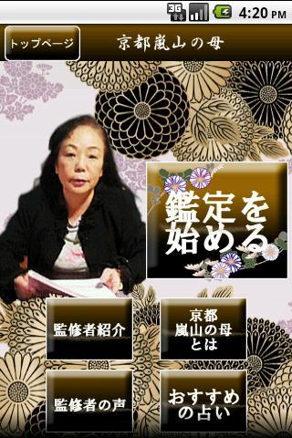 京都嵐山の母:人生スペシャル「これからあなたに起こること」