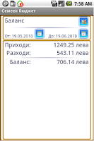 Screenshot of Семеен бюджет