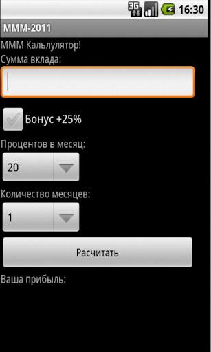 Калькулятор и Новости МММ-2011