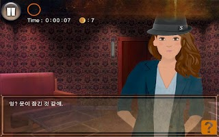 Screenshot of Detective S-Backroom HD Free