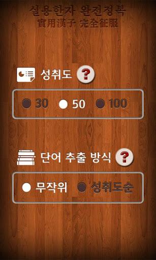玩教育App [무료]실용한자 완전정복免費 APP試玩