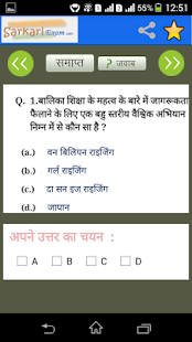 Current Affairs Hindi GK App - screenshot
