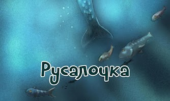 Screenshot of Русалочка