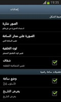 Screenshot of نادي الاتحاد على مدار الساعة