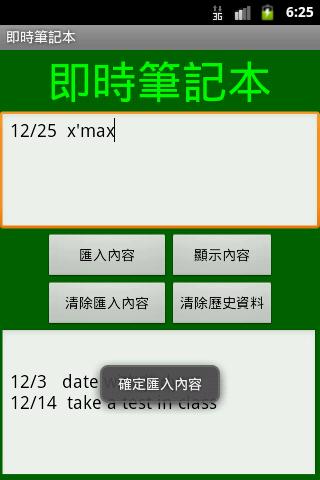 即時筆記本(英文版) 工具 App-愛順發玩APP