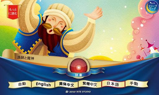 漁師と魔神