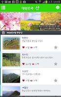 Screenshot of 대한민국 등산, 산