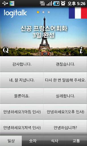 투펀 TooFun 신공 프랑스어회화 3일완성
