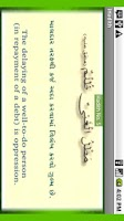 Screenshot of 40 Hadith of Messenger S.A.W.