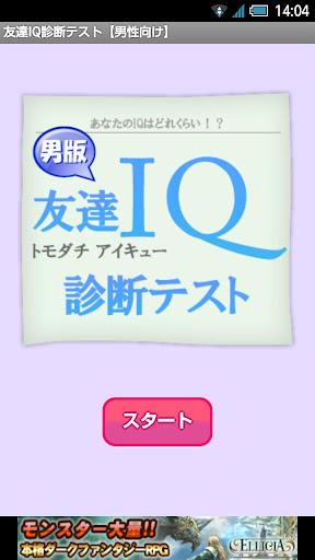 友達IQ診断テスト【男性向け】