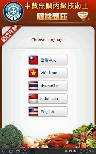 中餐丙級多語系隨機題庫