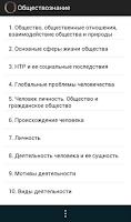 Screenshot of Обществознание