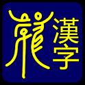 Omniglot Chinese