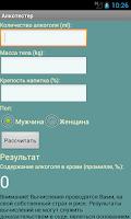 Screenshot of Алкотестер (Бесплатный)