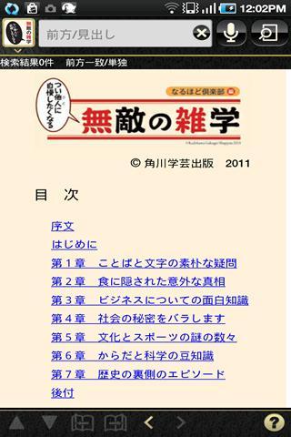 無敵の雑学 (角川学芸出版)