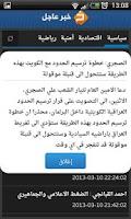 Screenshot of اخبار العراق العاجلة