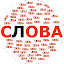 Download Android Game Составь слова for Samsung