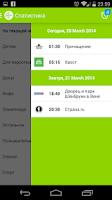 Screenshot of ЛК ОнЛайм