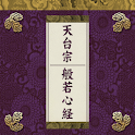 Tendai Buddhism Heart Sutra icon