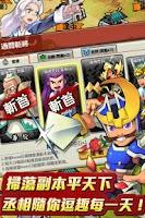 Screenshot of 丞相起風了-萬人軍團大亂鬥