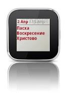 Screenshot of Russian Calendar SmartWatch