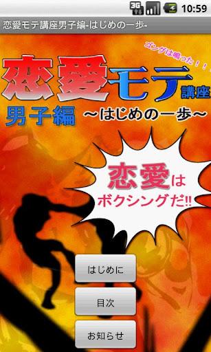 恋愛モテ講座男子編-はじめの一歩-