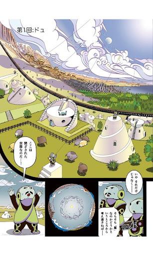 無料漫画Appの旅のサルーボ:1 by さいとう克弥/無料お試し版|記事Game