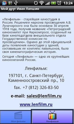 """【免費媒體與影片App】電影""""我的朋友伊万Lapshin""""-APP點子"""