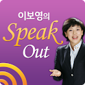 이보영의 Speak Out icon