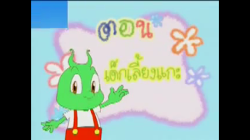 Screenshot of การ์ตูนนิทาน ( นิทานสอนใจ )