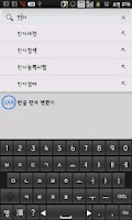 Screenshot of Sino Korean Keyboard Pro