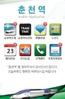 Screenshot of 춘천역