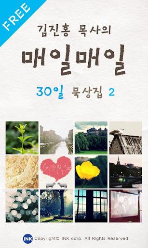 김진홍목사의 매일매일 30일 묵상집2 FREE