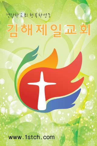 김해제일교회