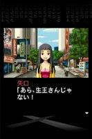Screenshot of 探偵・癸生川凌介事件譚6 対交錯事件