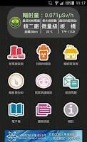 Screenshot of 核安即時通