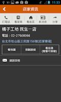 Screenshot of 食在好茶 - 台灣茶飲連鎖
