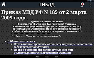 Screenshot of Приказ 185