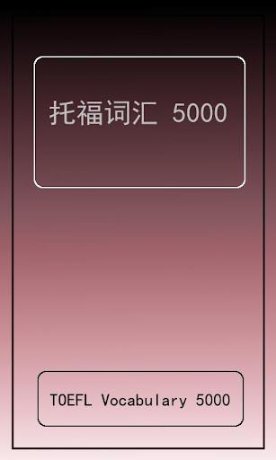托福单词 5000