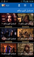 Screenshot of مسلسلات عربية