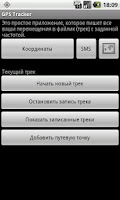Screenshot of GPS Tracker от xVlady