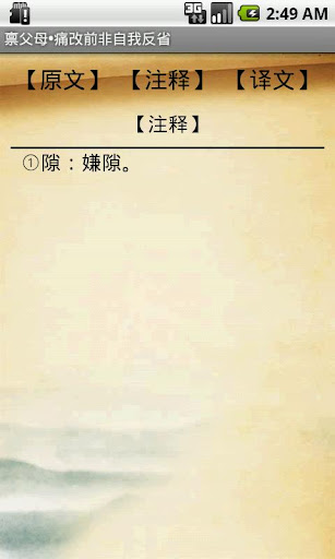 玩書籍App|曾国藩家书免費|APP試玩
