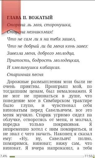 Капитанская дочка. А.С. Пушкин