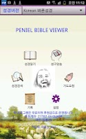Screenshot of Peniel Bible Viewer