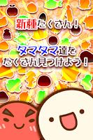 Screenshot of 新種発見タマタマ研究所