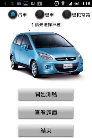台灣汽機車駕照筆試模擬考