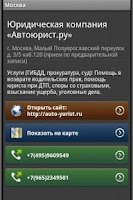 Screenshot of Автоюрист