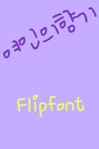 mbcScent Korean Flipfont