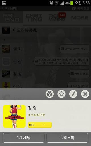 玩免費娛樂APP|下載카카오톡 테마 - 빅뱅(Monster)ver.B app不用錢|硬是要APP